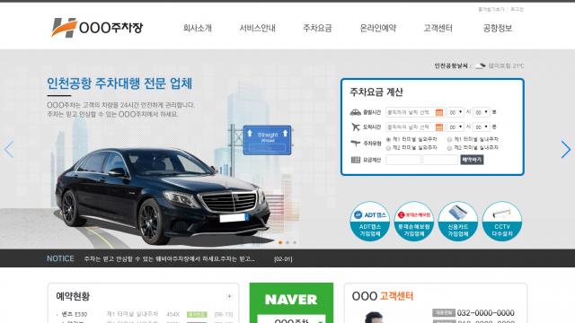 주차장 홈페이지 샘플
